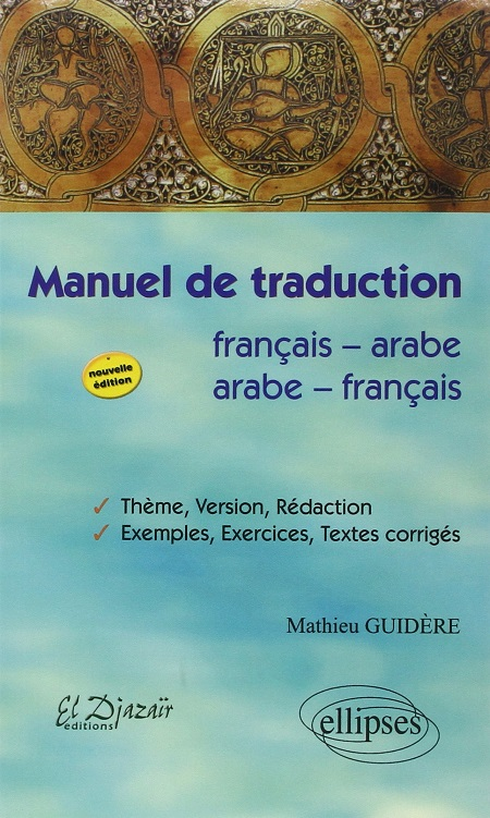 manuel de traduction fran u00e7ais  arabe